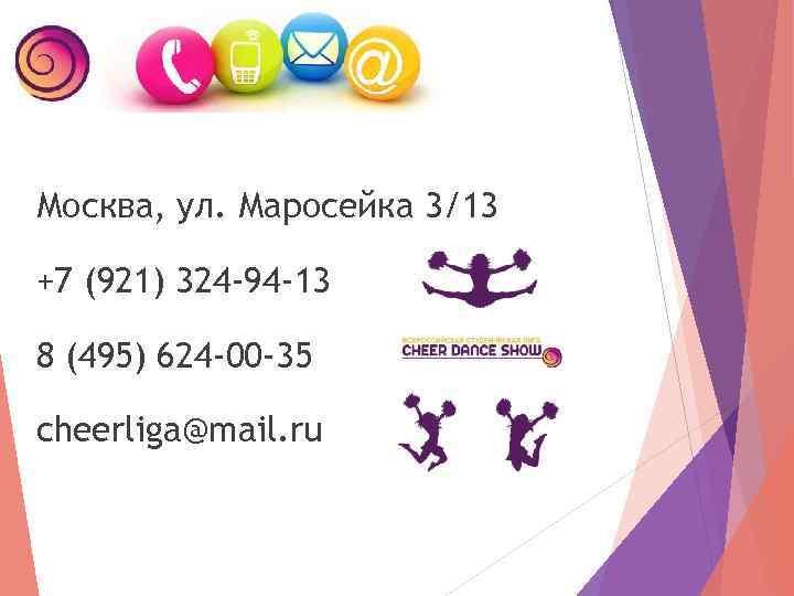 Москва, ул. Маросейка 3/13 +7 (921) 324 -94 -13 8 (495) 624 -00 -35