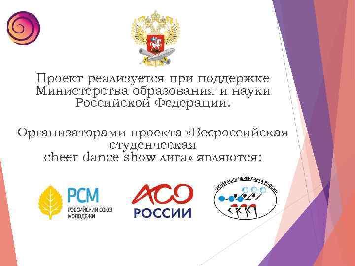 Проект реализуется при поддержке Министерства образования и науки Российской Федерации. Организаторами проекта «Всероссийская