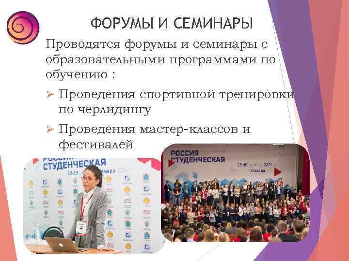 ФОРУМЫ И СЕМИНАРЫ Проводятся форумы и семинары с образовательными программами по обучению : Ø