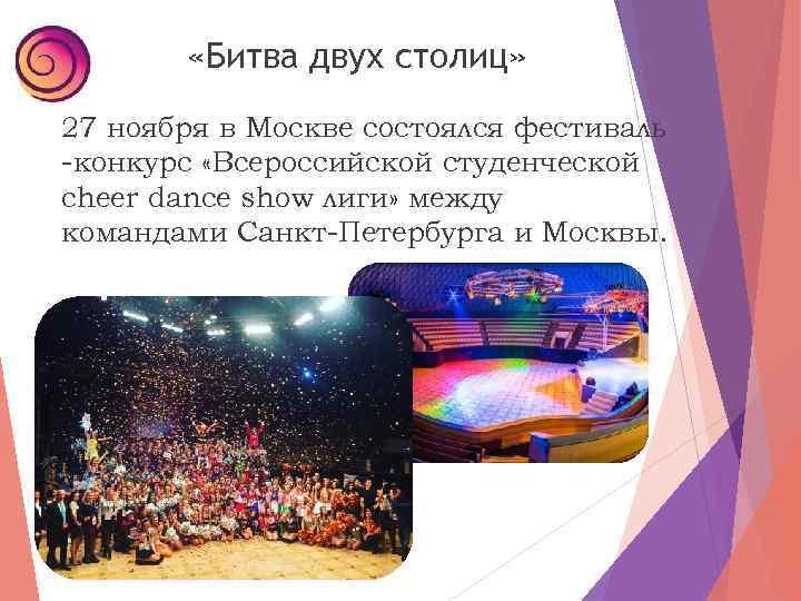 «Битва двух столиц» 27 ноября в Москве состоялся фестиваль -конкурс «Всероссийской студенческой cheer