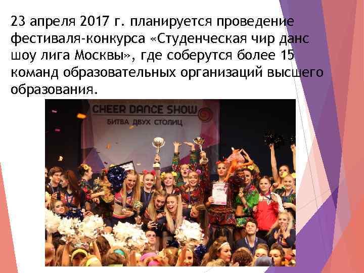 23 апреля 2017 г. планируется проведение фестиваля-конкурса «Студенческая чир данс шоу лига Москвы» ,