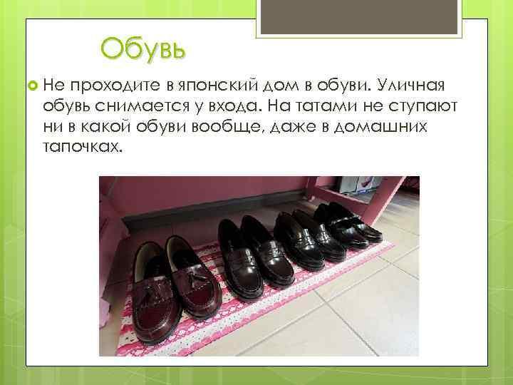 Обувь Не проходите в японский дом в обуви. Уличная обувь снимается у входа. На