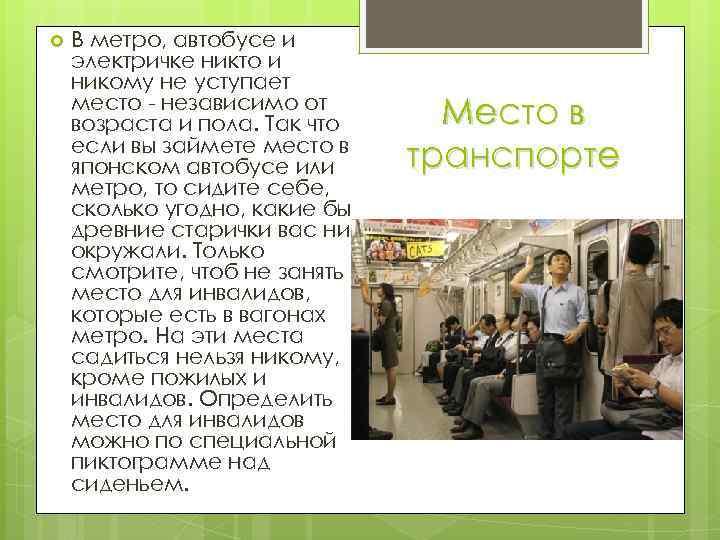 В метро, автобусе и электричке никто и никому не уступает место - независимо