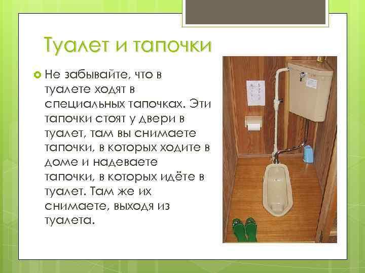 Туалет и тапочки Не забывайте, что в туалете ходят в специальных тапочках. Эти тапочки