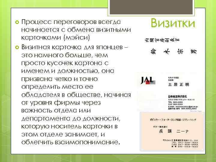 Процесс переговоров всегда начинается с обмена визитными карточками (мэйси) Визитная карточка для японцев –