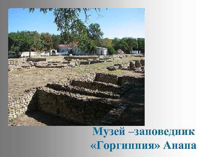 Музей –заповедник «Горгиппия» Анапа