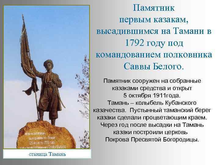 Памятник первым казакам, высадившимся на Тамани в 1792 году под командованием полковника Саввы Белого.