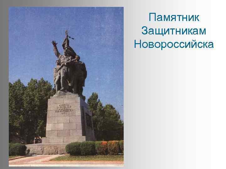Памятник Защитникам Новороссийска