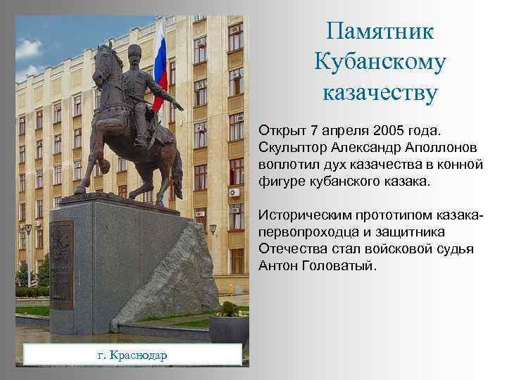 Памятник Кубанскому казачеству Открыт 7 апреля 2005 года. Скульптор Александр Аполлонов воплотил дух казачества