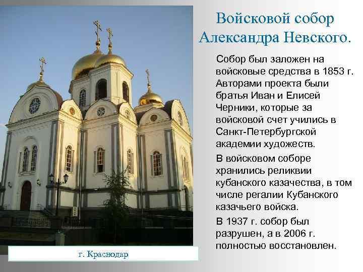 Войсковой собор Александра Невского. г. Краснодар Собор был заложен на войсковые средства в 1853