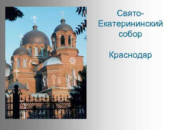 Свято. Екатерининский собор Краснодар