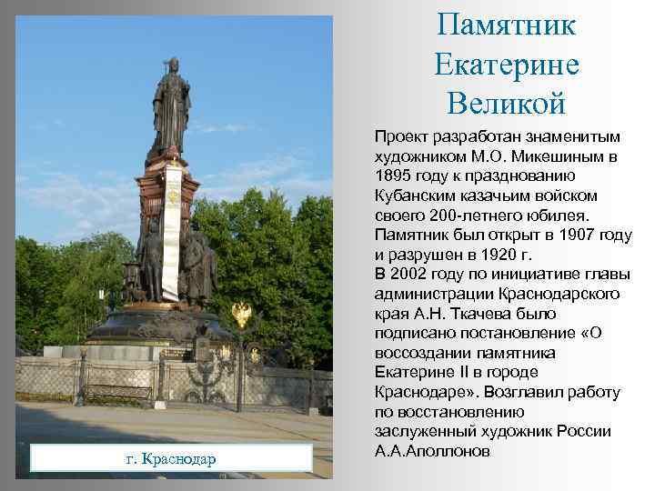 Памятник Екатерине Великой г. Краснодар Проект разработан знаменитым художником М. О. Микешиным в 1895