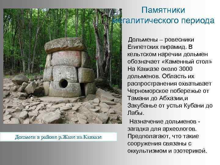 Памятники мегалитического периода Дольмены – ровесники Дольмен в районе р. Жане на Кавказе Египетских
