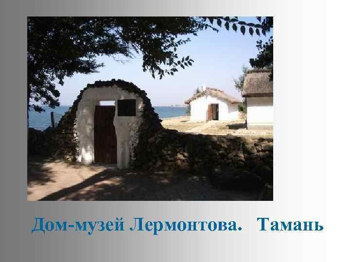 Дом-музей Лермонтова. Тамань