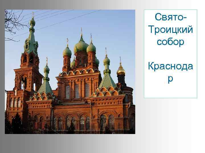 Свято. Троицкий собор Краснода р