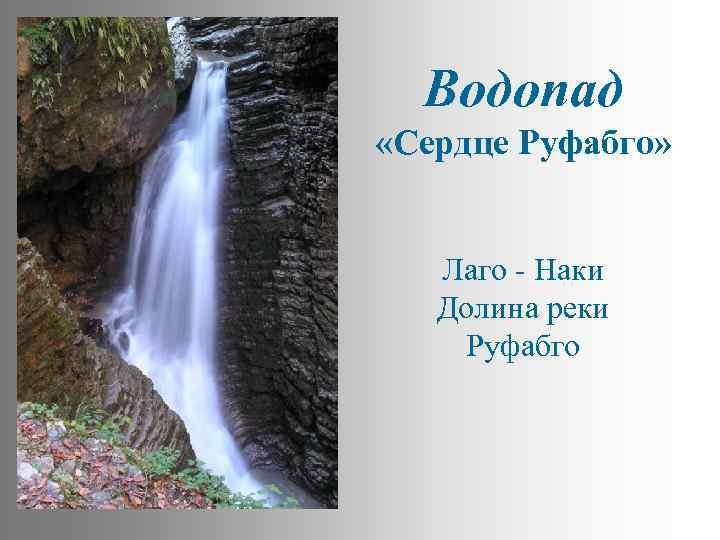 Водопад «Сердце Руфабго» Лаго - Наки Долина реки Руфабго