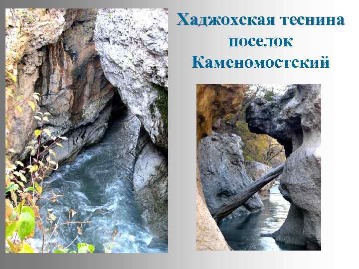 Хаджохская теснина поселок Каменомостский