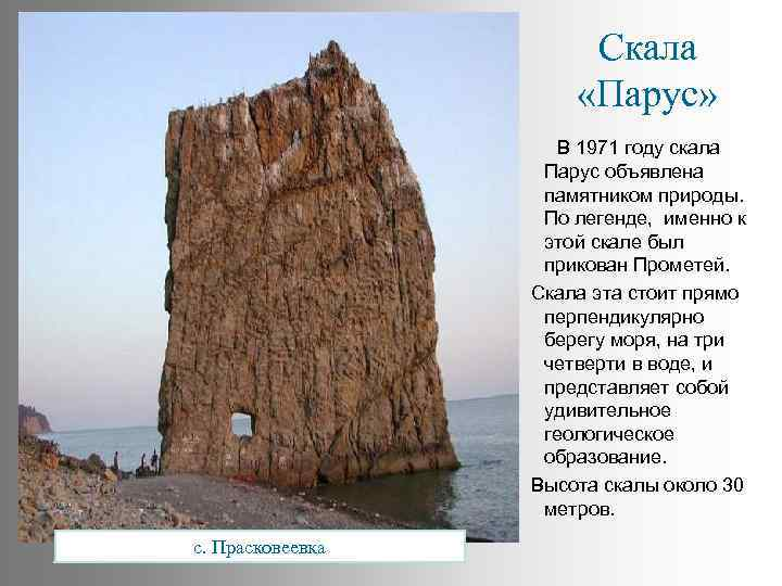 Скала «Парус» В 1971 году скала Парус объявлена памятником природы. По легенде, именно к