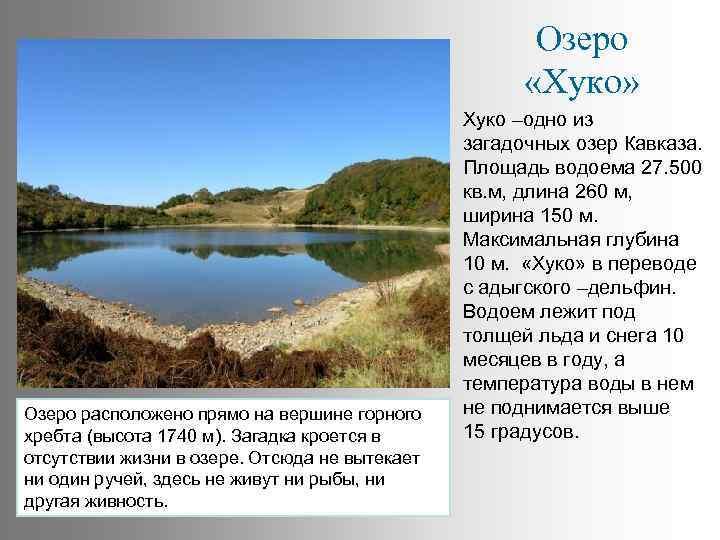 Озеро «Хуко» Озеро расположено прямо на вершине горного хребта (высота 1740 м). Загадка кроется