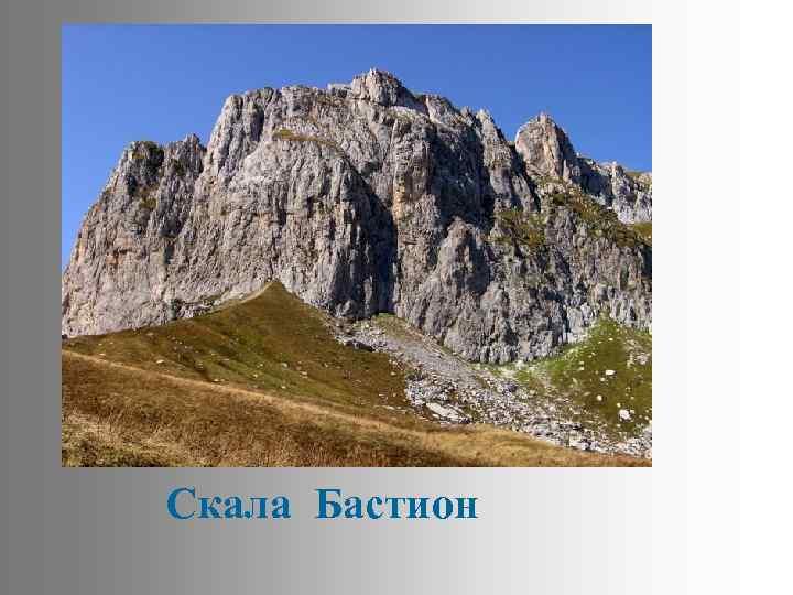 Скала Бастион
