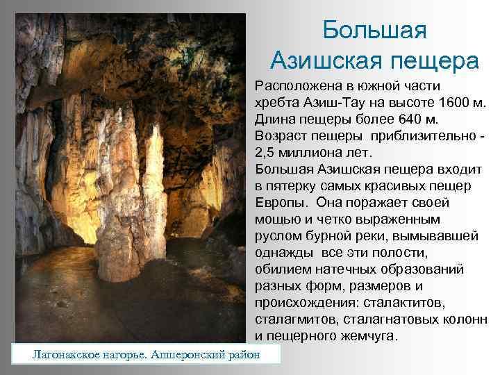 Большая Азишская пещера Расположена в южной части хребта Азиш-Тау на высоте 1600 м. Длина