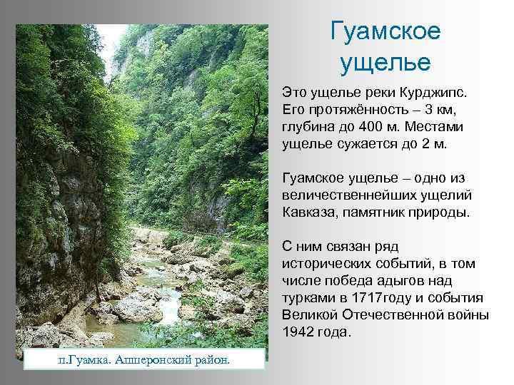 Гуамское ущелье Это ущелье реки Курджипс. Его протяжённость – 3 км, глубина до 400