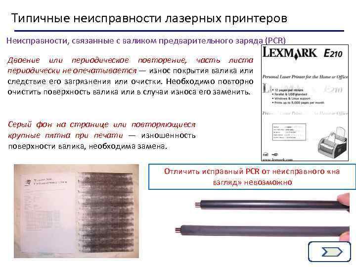 Дефекты картриджей лазерных принтеров картинки