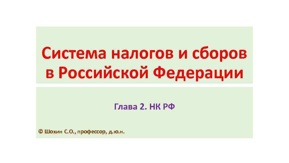 Система налогов и сборов в Российской Федерации Глава 2. НК РФ © Шохин С.