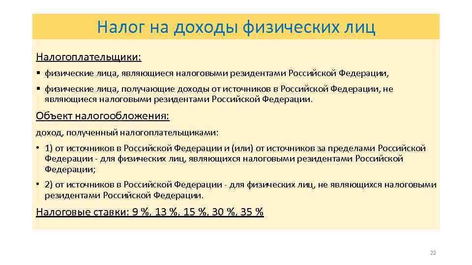 Налог на доходы физических лиц Налогоплательщики: § физические лица, являющиеся налоговыми резидентами Российской Федерации,