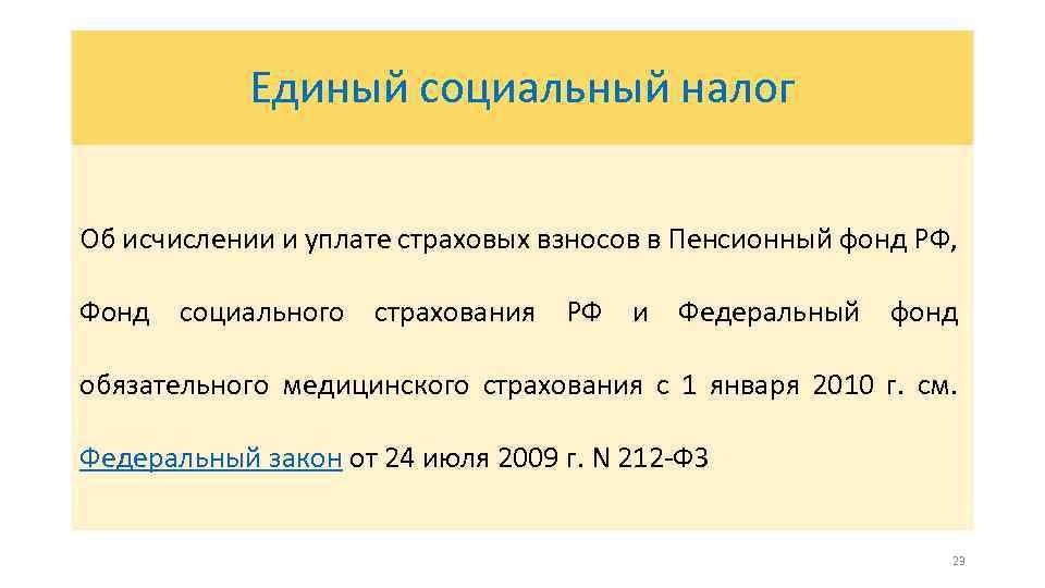 Единый социальный налог Об исчислении и уплате страховых взносов в Пенсионный фонд РФ, Фонд