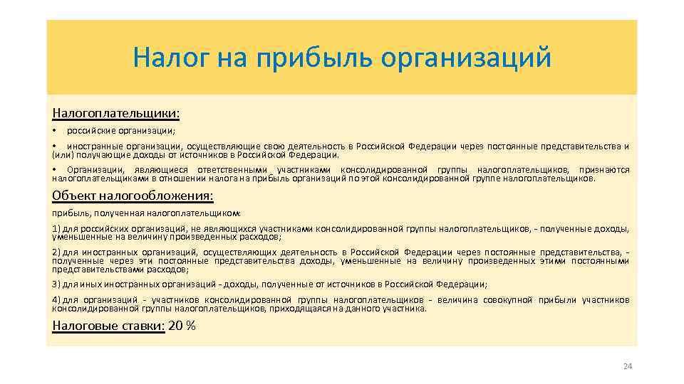 Налог на прибыль организаций Налогоплательщики: • российские организации; • иностранные организации, осуществляющие свою деятельность