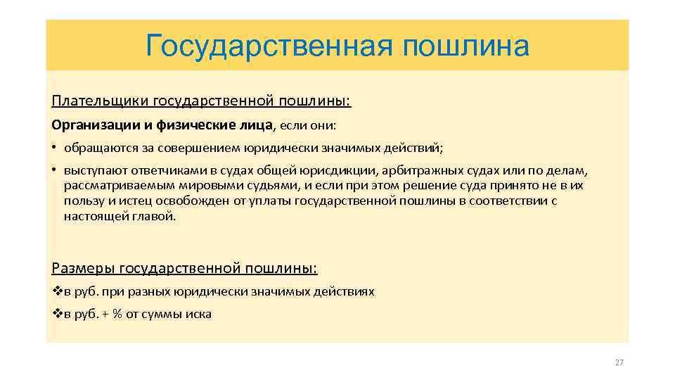 Государственная пошлина Плательщики государственной пошлины: Организации и физические лица, если они: • обращаются за