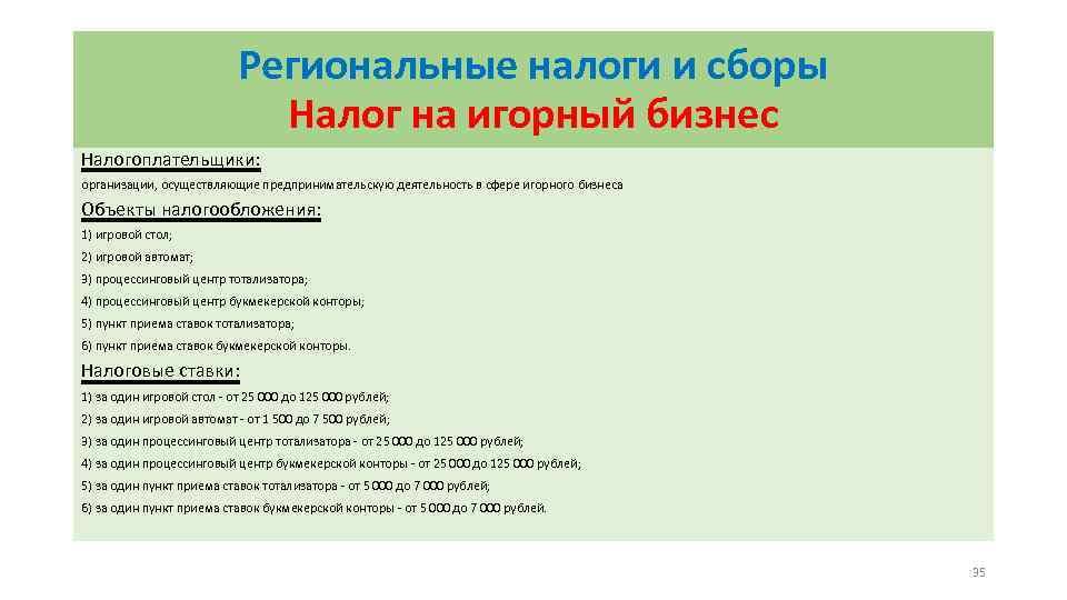 Региональные налоги и сборы Налог на игорный бизнес Налогоплательщики: организации, осуществляющие предпринимательскую деятельность в