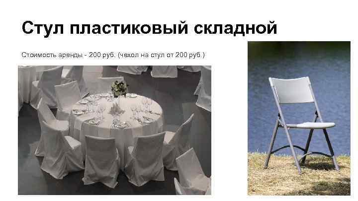 Стул пластиковый складной Стоимость аренды - 200 руб. (чехол на стул от 200 руб.