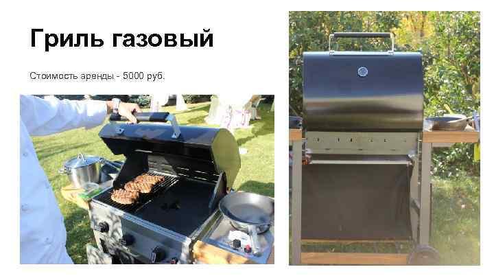 Гриль газовый Стоимость аренды - 5000 руб.
