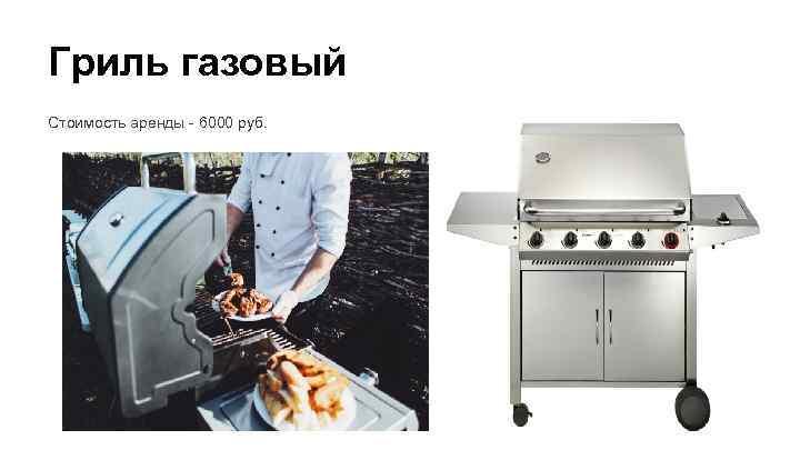 Гриль газовый Стоимость аренды - 6000 руб.