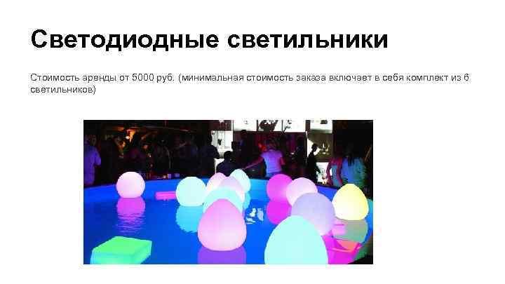 Светодиодные светильники Стоимость аренды от 5000 руб. (минимальная стоимость заказа включает в себя комплект