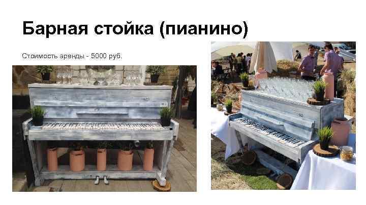 Барная стойка (пианино) Стоимость аренды - 5000 руб.