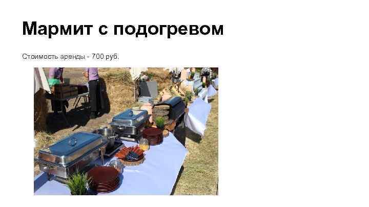Мармит с подогревом Стоимость аренды - 700 руб.
