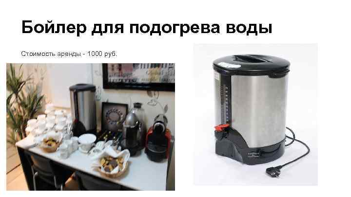 Бойлер для подогрева воды Стоимость аренды - 1000 руб.