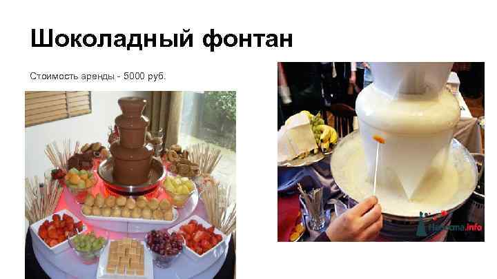 Шоколадный фонтан Стоимость аренды - 5000 руб.
