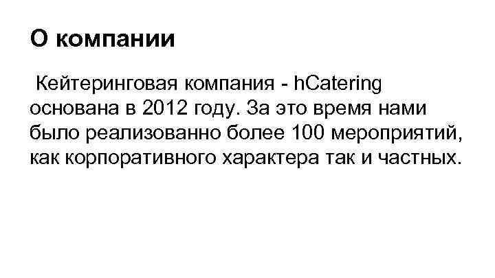 О компании Кейтеринговая компания - h. Catering основана в 2012 году. За это время
