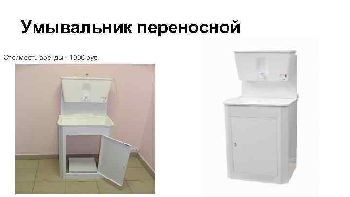 Умывальник переносной Стоимость аренды - 1000 руб.