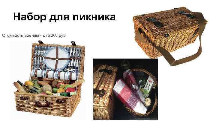 Набор для пикника Стоимость аренды - от 2000 руб.