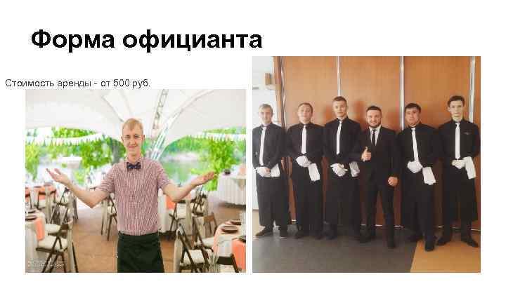 Форма официанта Стоимость аренды - от 500 руб.