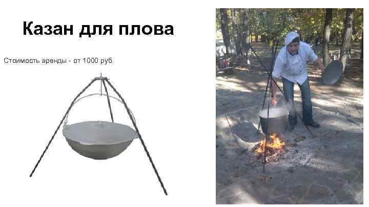 Казан для плова Стоимость аренды - от 1000 руб.