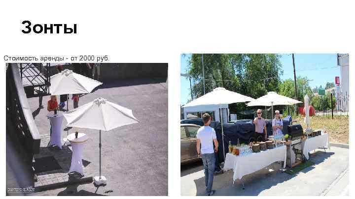 Зонты Стоимость аренды - от 2000 руб.