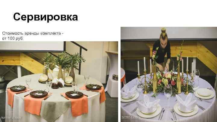 Сервировка Стоимость аренды комплекта от 100 руб.
