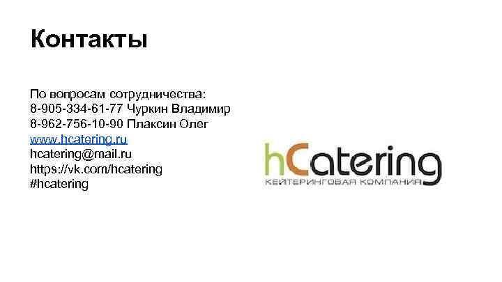 Контакты По вопросам сотрудничества: 8 -905 -334 -61 -77 Чуркин Владимир 8 -962 -756