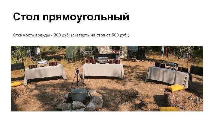 Стол прямоугольный Стоимость аренды - 800 руб. (скатерть на стол от 500 руб. )